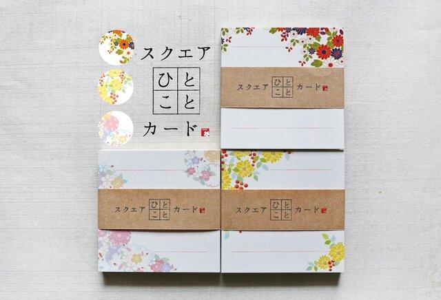 送料無料!【スクエアひとことカード】シリーズ 菊・福寿草・雪輪と桜 90枚の画像1枚目