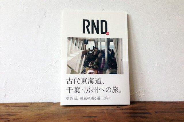amcoの本『RND_輪土』 第四話の画像1枚目