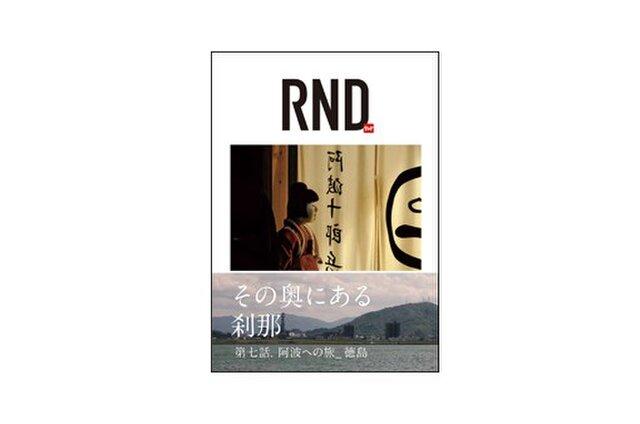amcoの本『RND_輪土』 第七話の画像1枚目