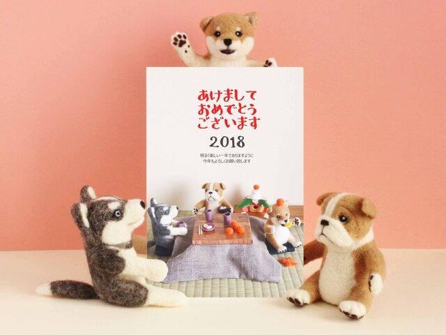 戌年 2018年 年賀はがき 犬達のお正月 3枚セット ナチュラル可愛い年賀状印刷 (羊毛フェルトの柴犬&ブルドッグ&ハスキー)の画像1枚目