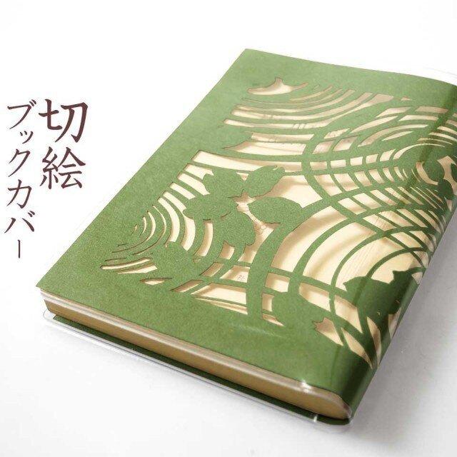 切り絵ブックカバー 渦 透明背景 抹茶の色渋紙 文庫本サイズの画像1枚目