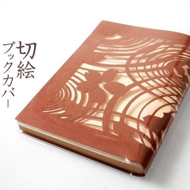 切り絵ブックカバー 渦 透明背景 茶の渋紙 文庫本サイズの画像1枚目