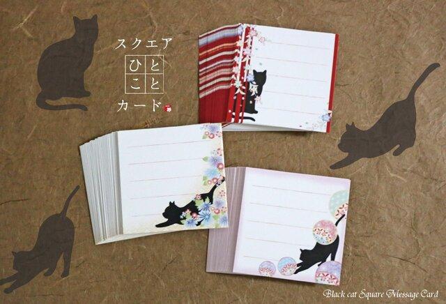 送料無料!黒猫と桜・菊・手鞠【スクエアひとことカード】シリーズ 90枚の画像1枚目