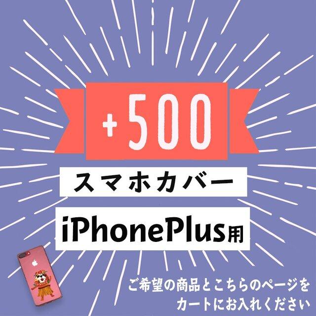 【追加用】iPhonePlusのスマホカバーに変更するの画像1枚目
