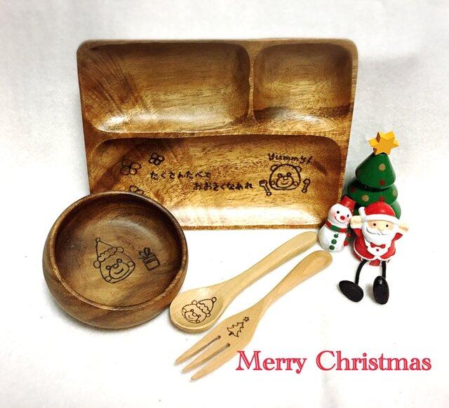 クリスマスプレゼント 出産祝い  ランチプレート 4点セット サンタくまさん 名入れ  特別なプレゼント♡の画像1枚目