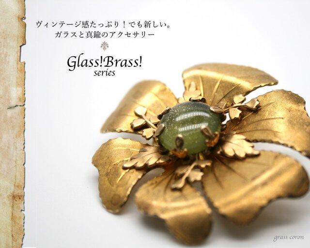 Glass!Brass!シリーズについての画像1枚目