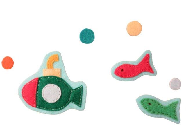 乗り物ワッペン マリンワッペン;潜水艦とちいさなお魚の画像1枚目