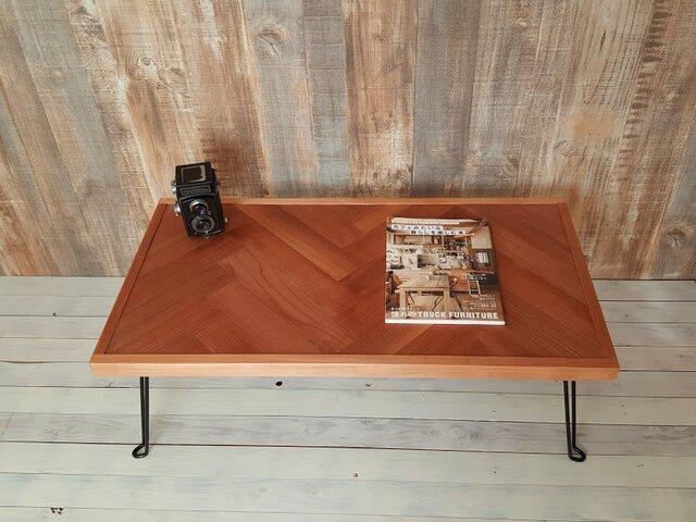 ヘリンボーンローテーブル(折りたたみ)の画像1枚目