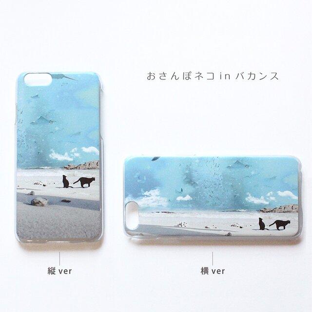 おさんぽネコinバカンス プリントケース iPhone11 iPhoneケース各種 スマホケースの画像1枚目