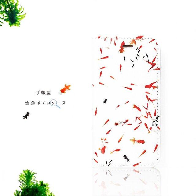 ★手帳型ケース★金魚すくい iPhone12Pro〜選択可能 iPhoneケースの画像1枚目