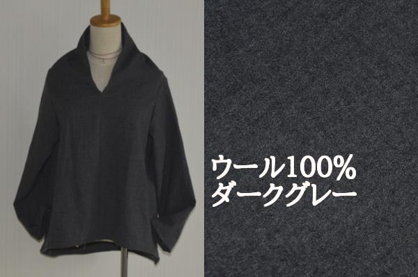 ウール100% L~LLサイズ対応 軽くて暖か ショール風ブラウス ダークグレー 受注製作の画像1枚目