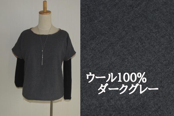 ウール100% S~Lサイズ対応 軽くて暖か シンプルなプルオーバーブラウス ダークグレーの画像1枚目