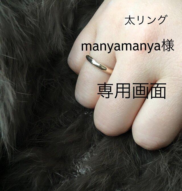 manyamanya様専用画面の画像1枚目