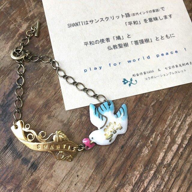 【SHANTI・シャンティ】七宝真鍮ブレスレット「鳩、菩提樹」青 [hs3]の画像1枚目