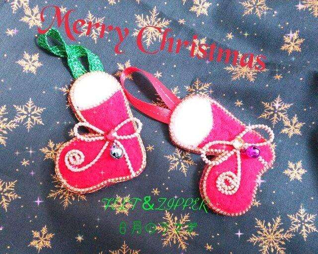 FELT&ZIPPER クリスマスツリー飾り~ブーツ~の画像1枚目