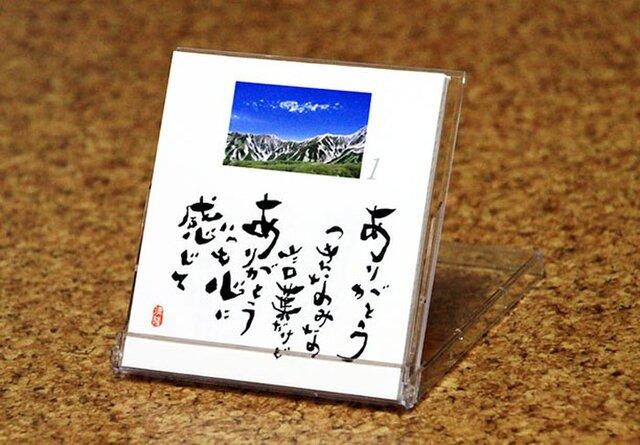 日めくりカレンダー (風景写真編)の画像1枚目
