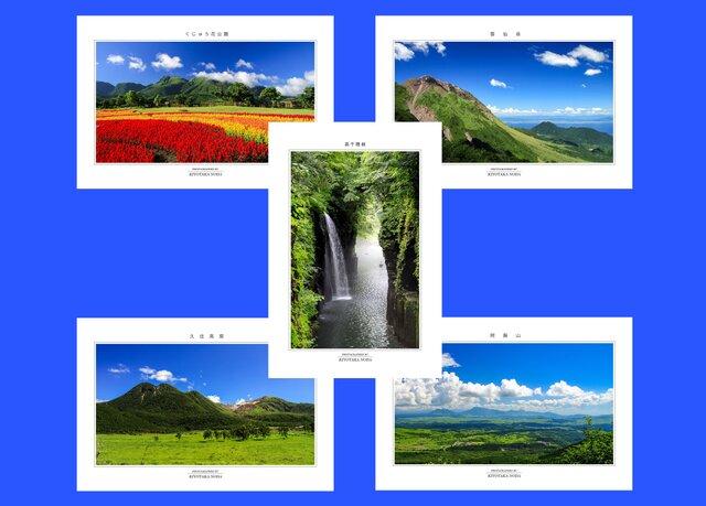 「九州の自然」ポストカード5枚組の画像1枚目