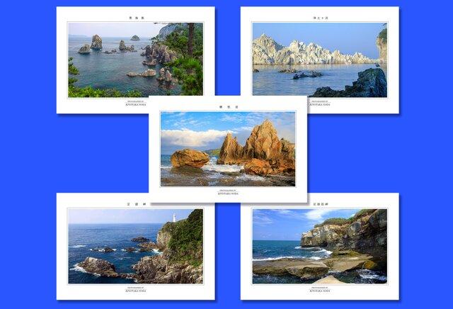 「海岸」ポストカード5枚組の画像1枚目
