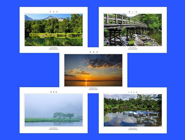 「湖沼」ポストカード5枚組の画像1枚目