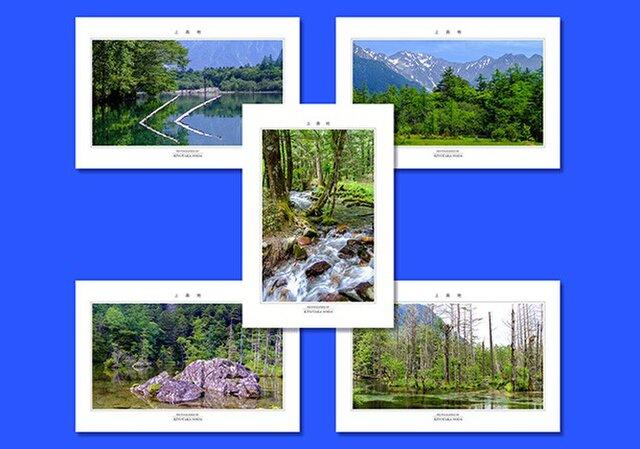 「上高地」ポストカード5枚組の画像1枚目