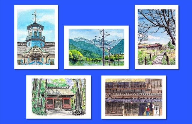 水彩画「長野県の美しい風景B」ポストカード5枚組の画像1枚目