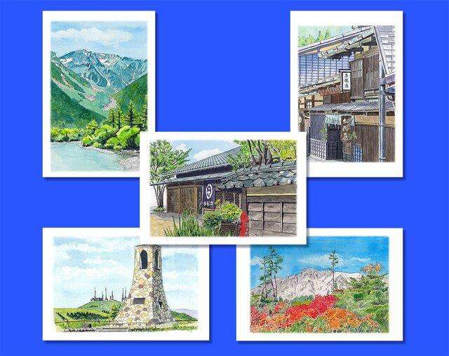 水彩画「長野県の美しい風景A」ポストカード5枚組の画像1枚目