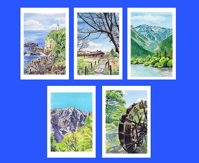 水彩画「日本の美しい風景A」ポストカード5枚組の画像1枚目
