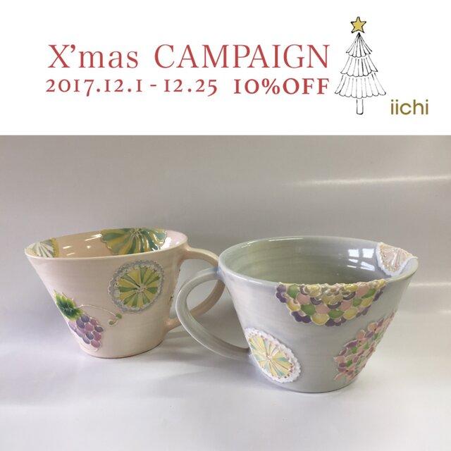 受注制作 クリスマスギフトにぴったり。ペアで使えるカップ 花紋とレース柄のパステルカラーの画像1枚目