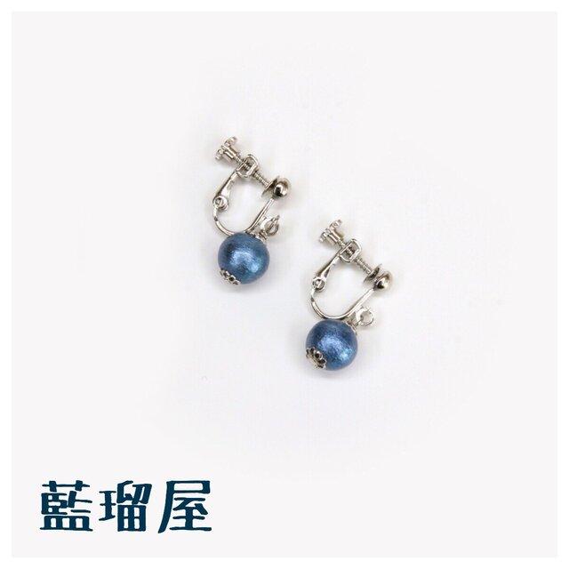 藍染イヤリング・ピアス 「一粒タイプ」瑠璃ビーズ(iRuri®)の画像1枚目