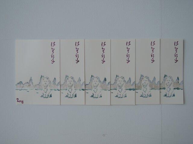 年賀状2018 SnowMountain 6枚組の画像1枚目