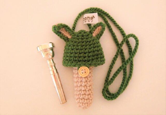 トランペット マウスピースケース(毛糸) 折れ耳ウサギ【エバーグリーン(草色)】首掛け用の画像1枚目