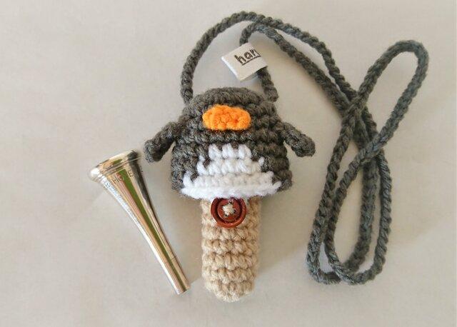 ホルン マウスピースケース(毛糸) ペンギン【グレー】首掛け用の画像1枚目