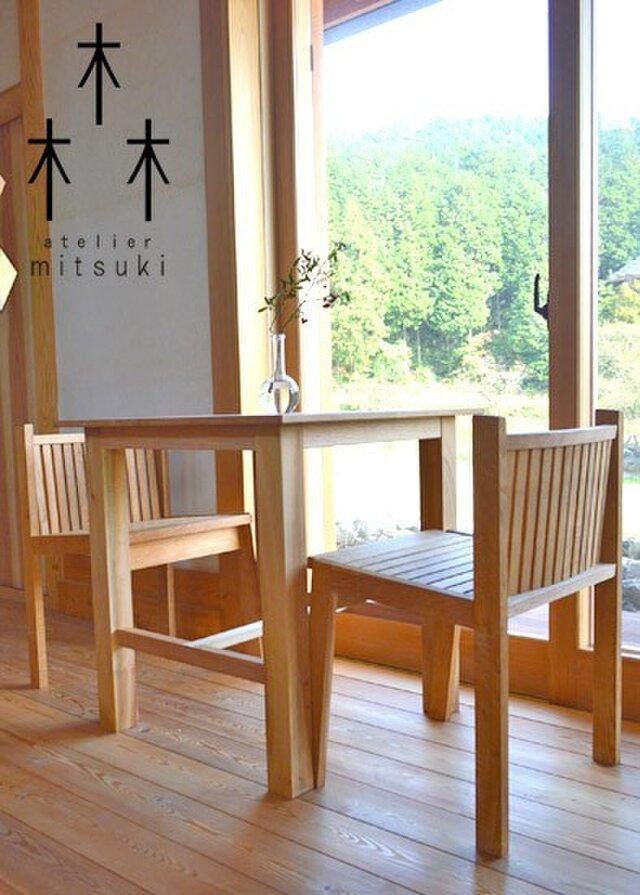 【受注製作】【送料無料】テーブル square×ribbon (2人用)  【配送先限定商品】0029の画像1枚目