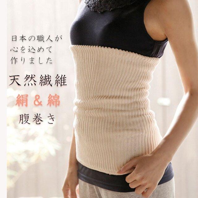 シルク素材あったか腹巻(はらまき)、絹と綿の二重構造、オールシーズン可の画像1枚目