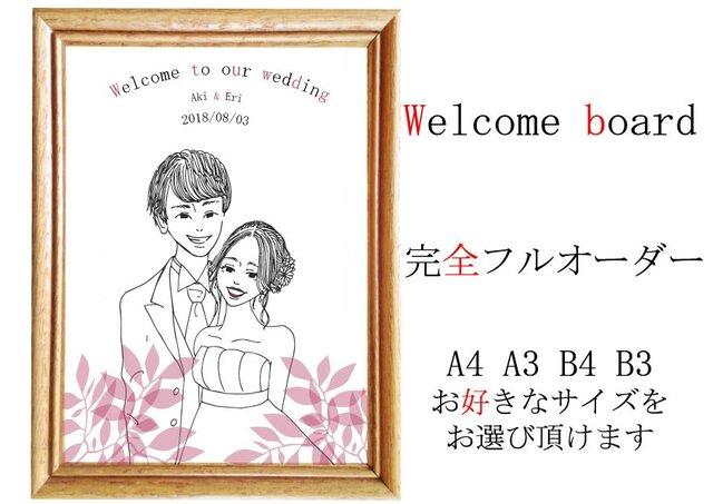 結婚式 似顔絵 ウェルカムボードの画像1枚目