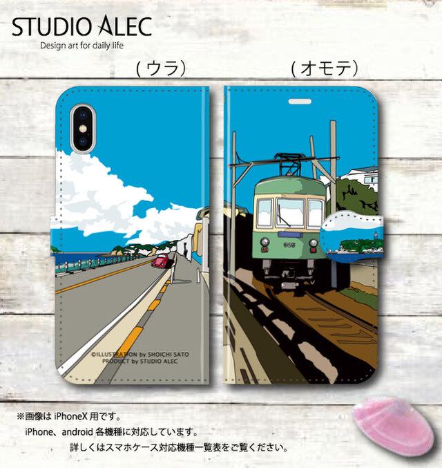 湘南イラスト・スマホケース(手帳型)iPhone&Android対応 江ノ電と江ノ島の風景イラスト♪の画像1枚目