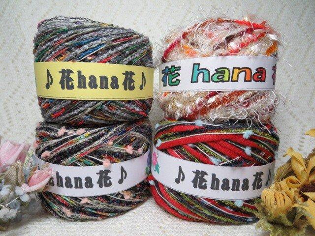 ⑱♪花hana花♪染糸引き揃えお楽しみセット♪210gの画像1枚目