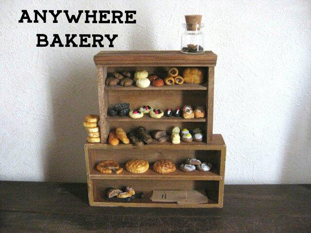 ミニチュア好きに並べられるパン棚セットの画像1枚目