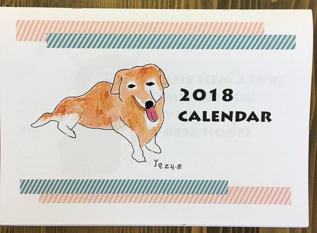 2018 イラスト カレンダーの画像1枚目