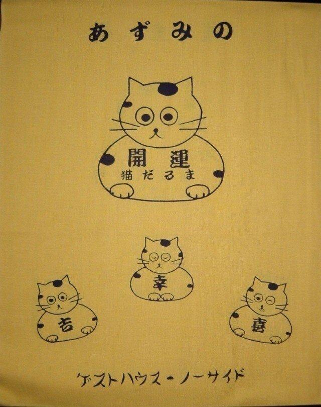 しあわせ絵手ぬぐい「猫だるま」の画像1枚目