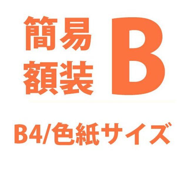 簡易額装Bの画像1枚目