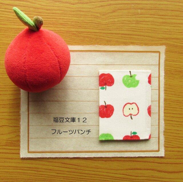 福豆文庫12「フルーツパンチ」の画像1枚目
