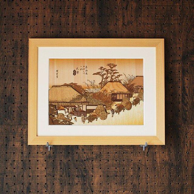 木はり絵「大津 走井茶屋」の画像1枚目
