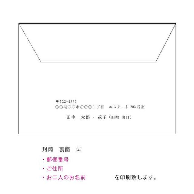 招待状オプション(封筒への差出人印刷 追加)の画像1枚目