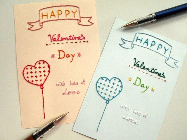 バレンタインカード*Balloonの画像1枚目