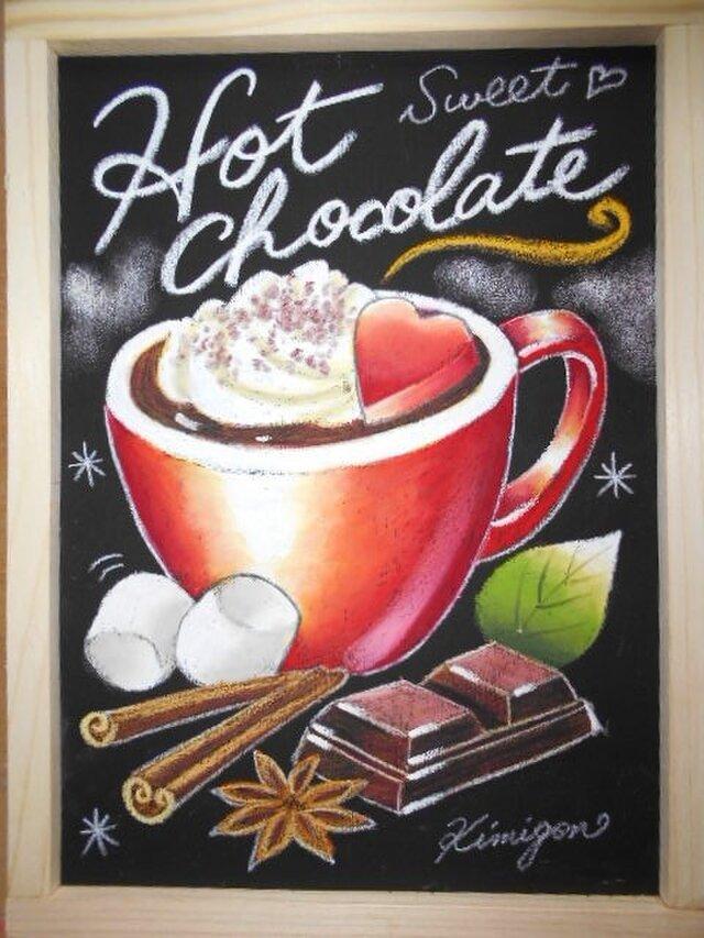 新作!!!チョークアートB5サイズ 心温まる♪ホットチョコレートの画像1枚目