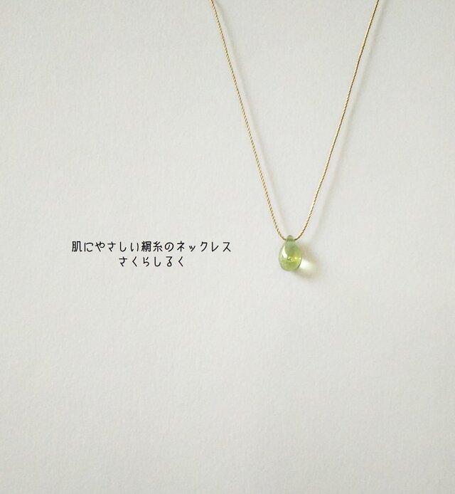 dp12*グリーンゴールド 肌にやさしい絹糸のネックレス の画像1枚目