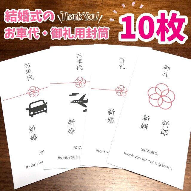 結婚式のペーパーアイテム♡お車代・御礼 封筒  10枚の画像1枚目