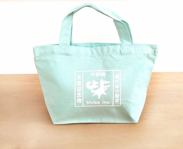 柴犬さんお散歩バッグ コットントートバッグ 天然記念物柴犬(ミント)の画像1枚目