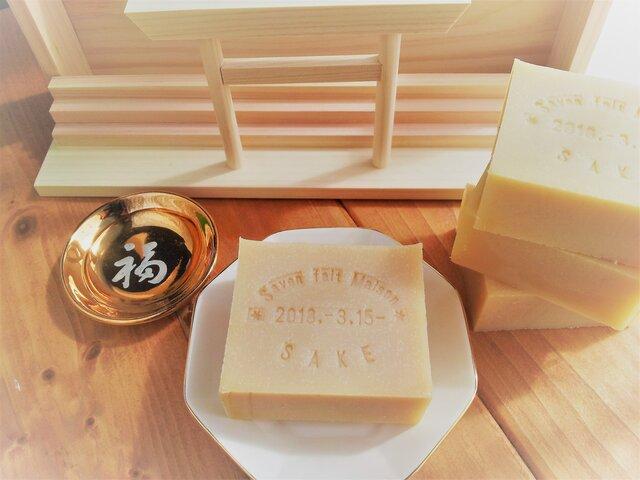 再再再々販 手作り石鹸 ☆SAKE☆  低温圧搾 オーガニック 未精製の画像1枚目